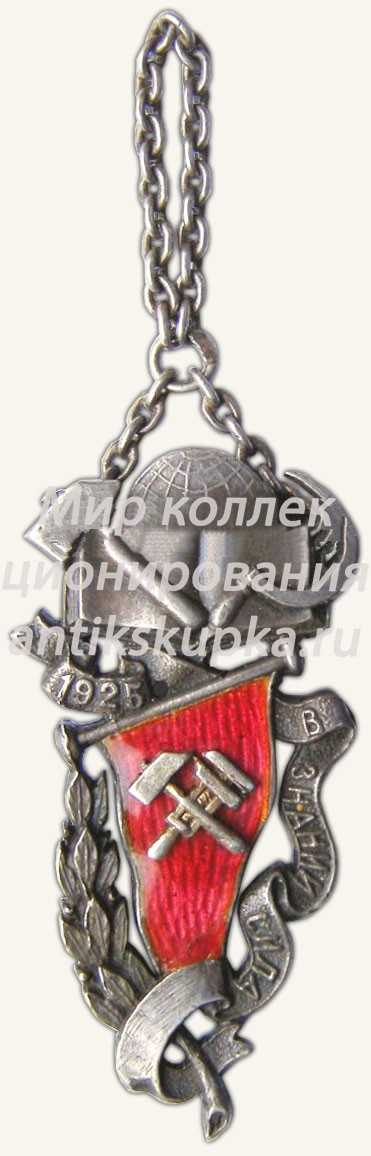 Жетон «Школа фабрично-заводского ученичества (ФЗУ). «В знании - сила»» 2