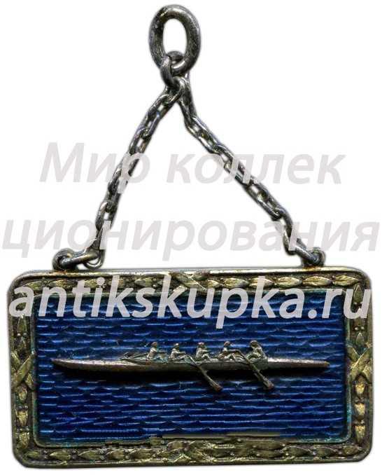 Жетон соревнований по гребле «Приз «Памяти»