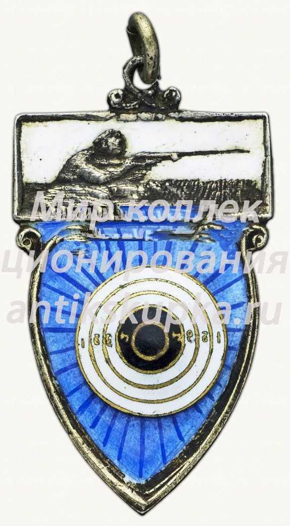 Жетон соревнований по стрельбе. 11 место стрельба из револьвера. 1930