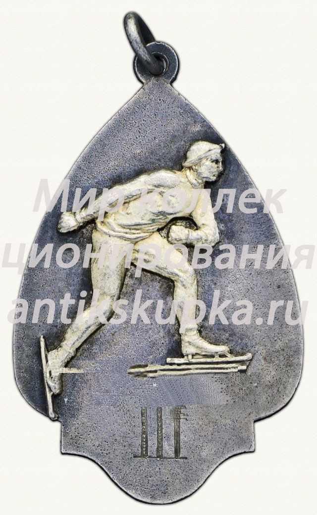 Жетон спортивных соревнований по конькобежному спорту. 1925
