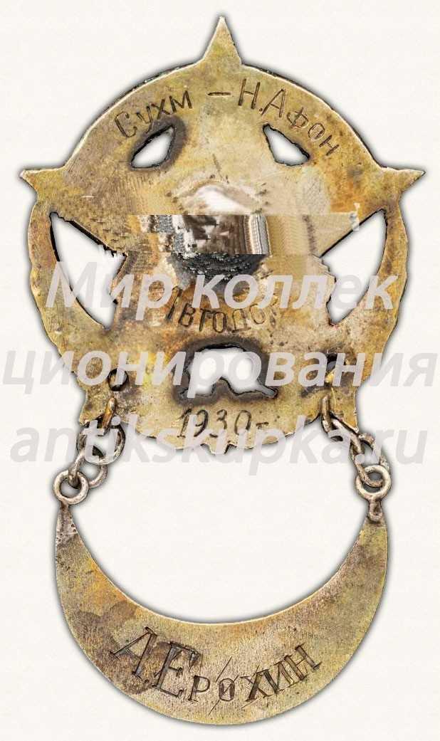 Жетон «Участник вело-мото-эстафеты Сухум-Новый Афон. Автодор. 1930»