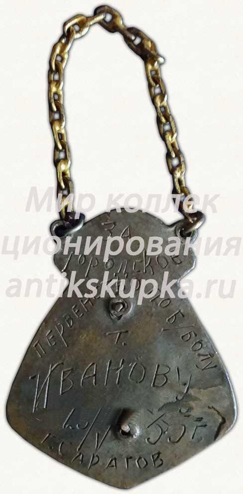 Жетон участника городского первенства по баскетболу. Саратов. 1935