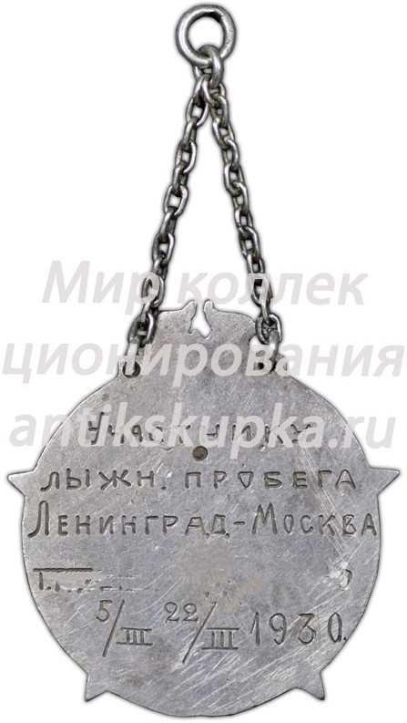 Жетон участника лыжного пробега Ленинград-Москва. 1930