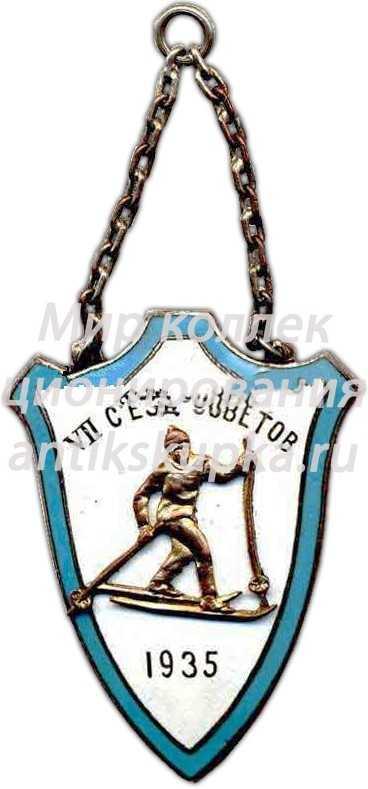 Жетон участника лыжного пробега Мурманск-Москва посвященному VII съезду советов. 15 этап. 1935