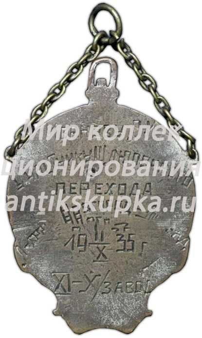 Жетон участника шлюпочного перехода «Ленинград-Новгород-Ленинград». 1935
