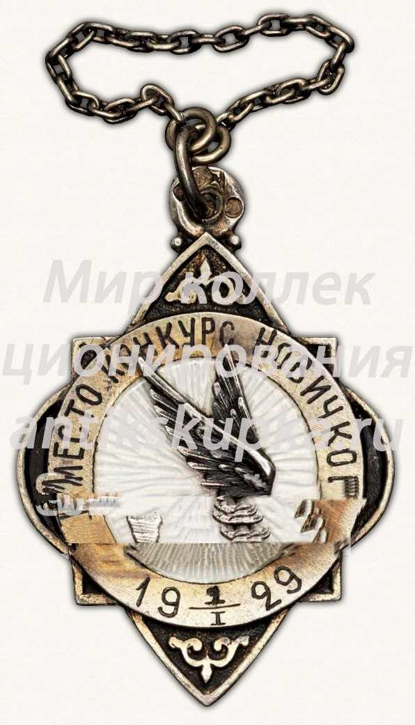 Жетон участника соревнований по конькобежному спорту. 1929