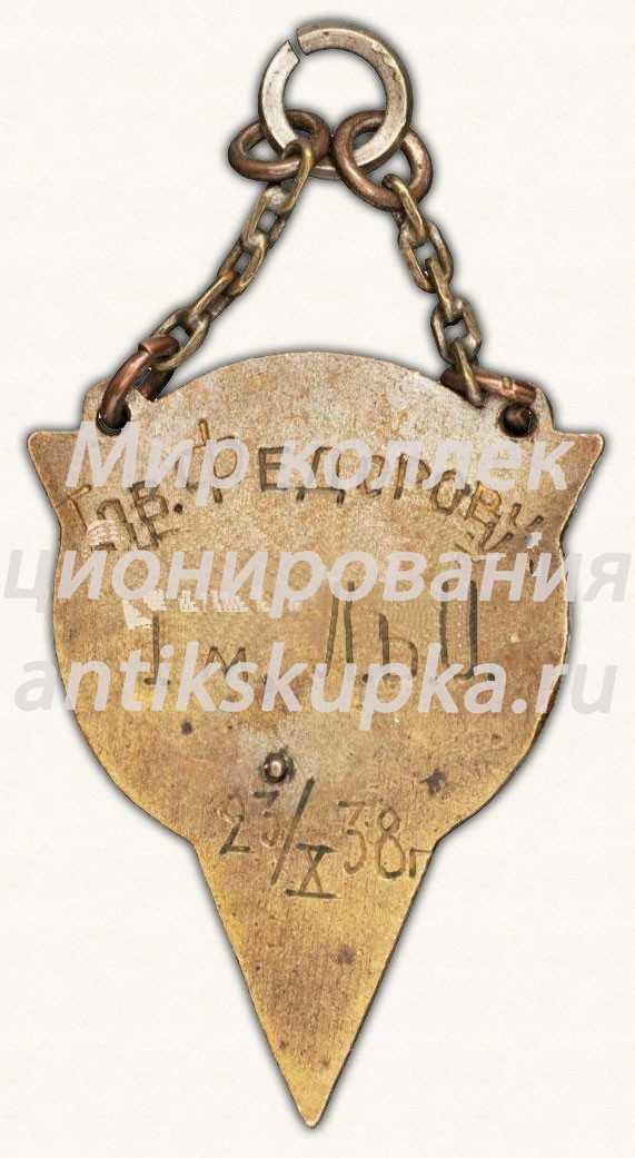 Жетон участника спортивных соревнований по волейболу. 1938
