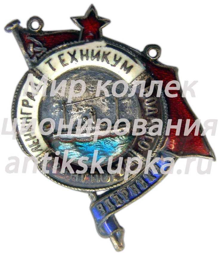 Жетон «Ударнику Ленинградского техникума водного транспорта»