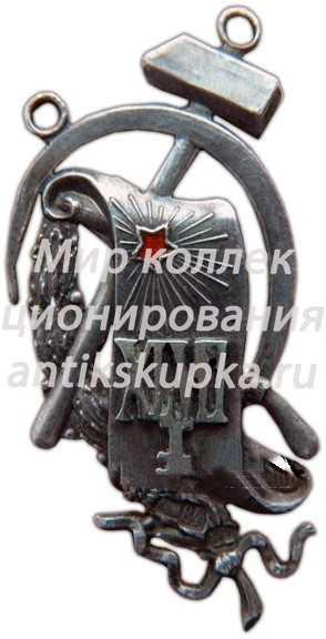 Жетон в память 1-ого революционного выпуска СТШ (Советская трудовая школа)
