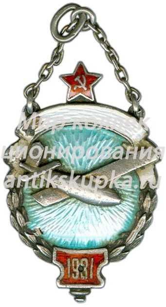 Жетон В.Т.Ш.Л. (Военно-теоретическая школа летчиков). Пилоту планера. 1931