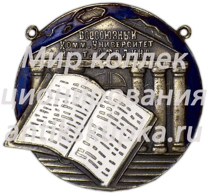Жетон «Всесоюзный коммунистический университет им. Товарища Сталина. V выпуск»