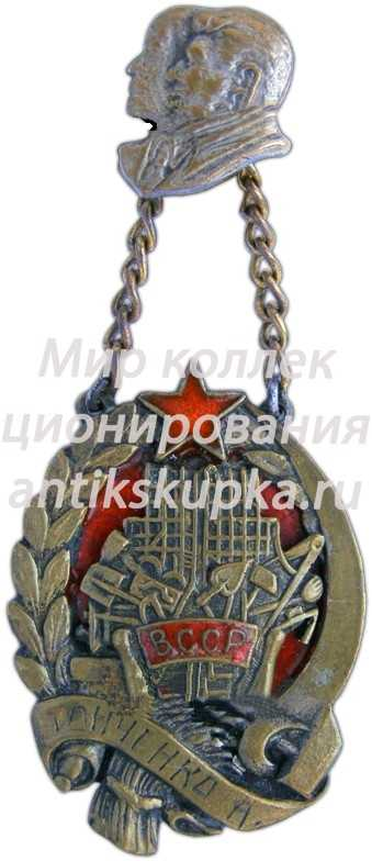 Жетон «ВССР. Всесоюзный союз строительных рабочих. За активное участие в строительстве беконной фабрики»