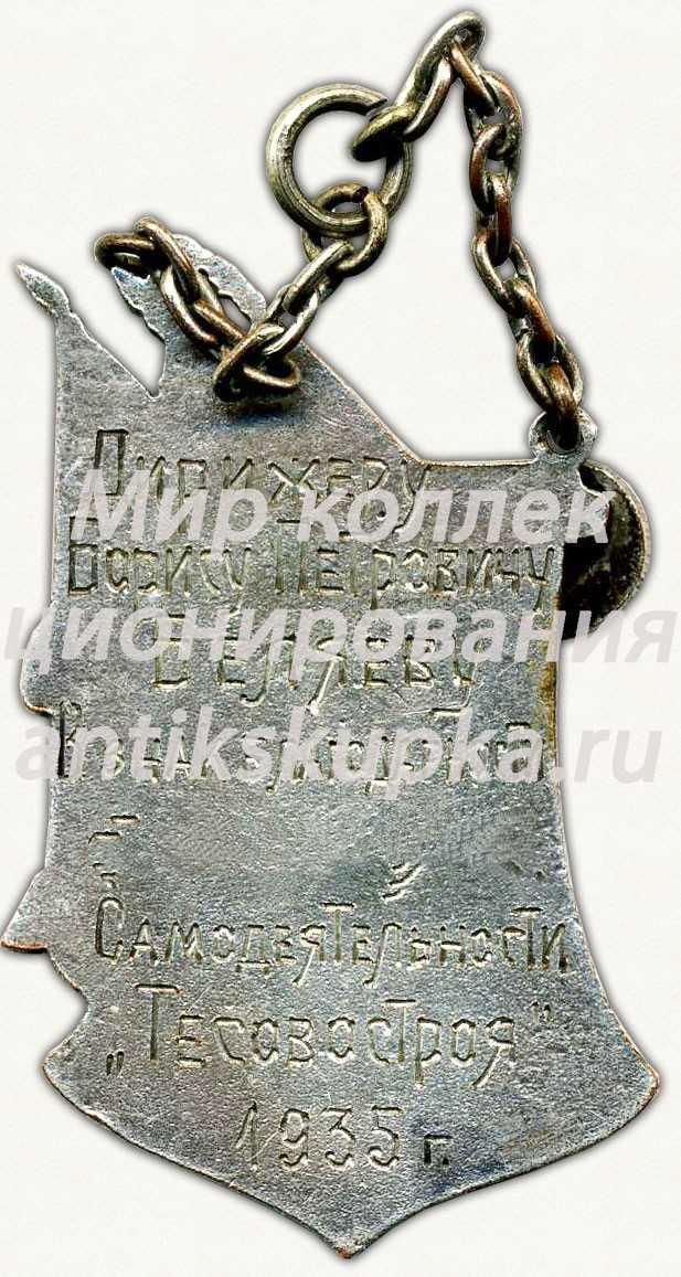 Жетон «Вторая художественная олимпиада. 1935»