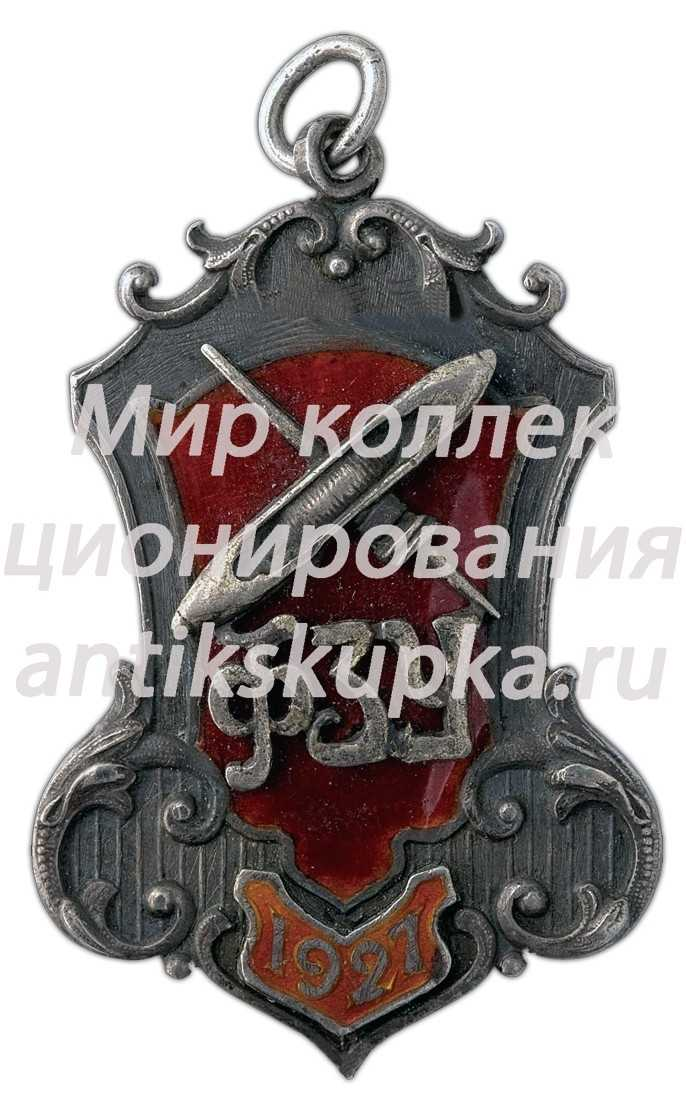 Жетон «Выпускник ФЗУ фабрики «Красный маяк». IV выпуск»