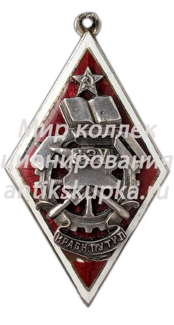 Жетон «Выпускник ФЗУ завода «Красный путиловец». VI выпуск» 3