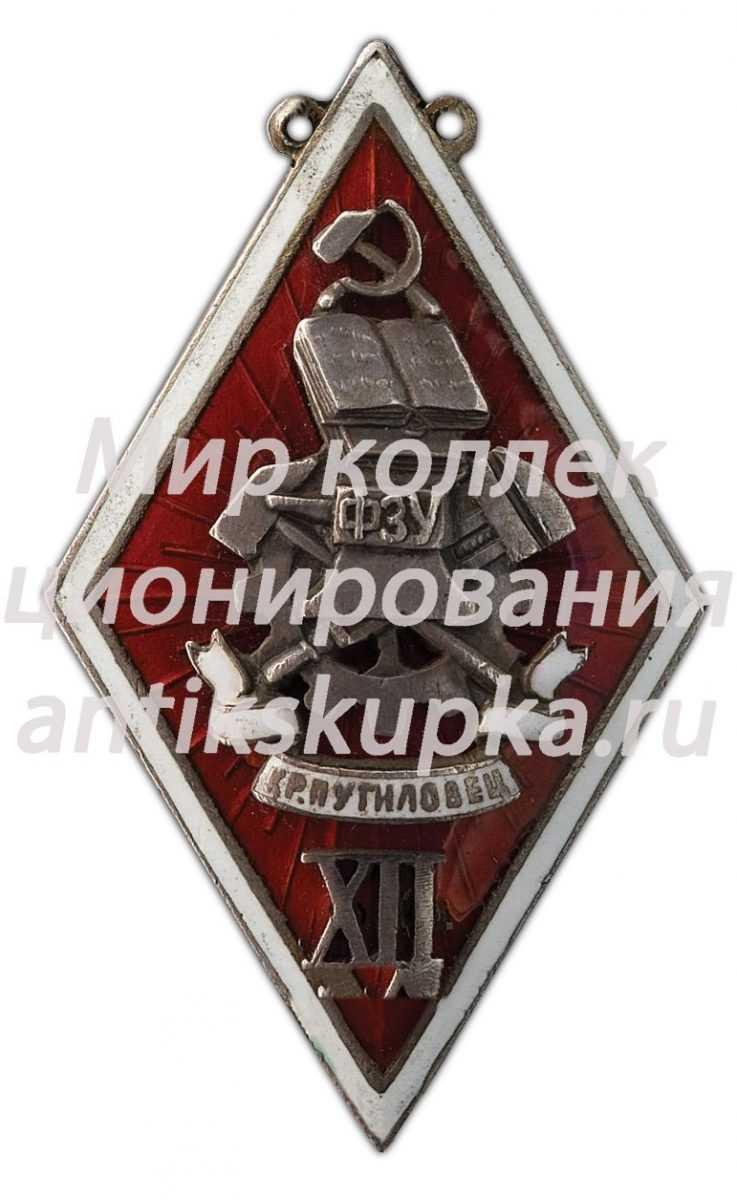 Жетон «Выпускник ФЗУ завода «Красный путиловец». XII выпуск» 2
