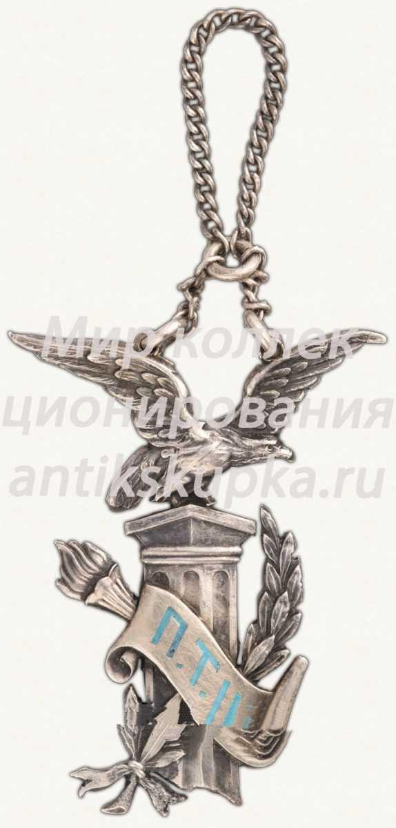 Жетон выпускника профессиональной технической школы. IX выпуск. 1929