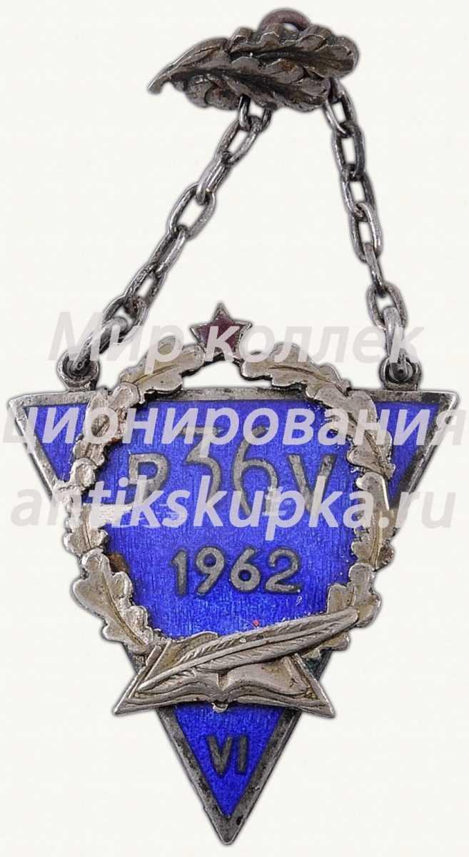 Жетон выпускника Рижской средней школы №36 (R36V). 1962. VI выпуск