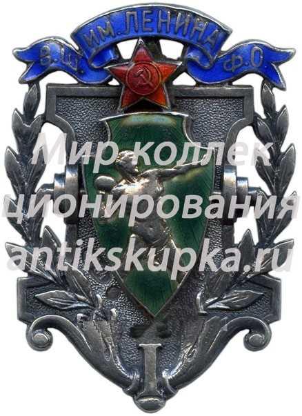 Жетон высшей имени Ленина школы физвоспитания РККА и РКФ