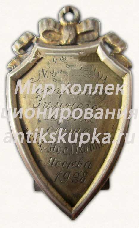 Жетон за 1 место по стрельбе участника Всесоюзной Спартакиады 1928 года