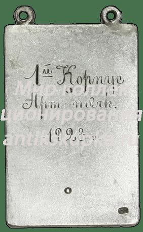 Жетон «За достижение в беге артиллерийского полка 1-го корпуса»