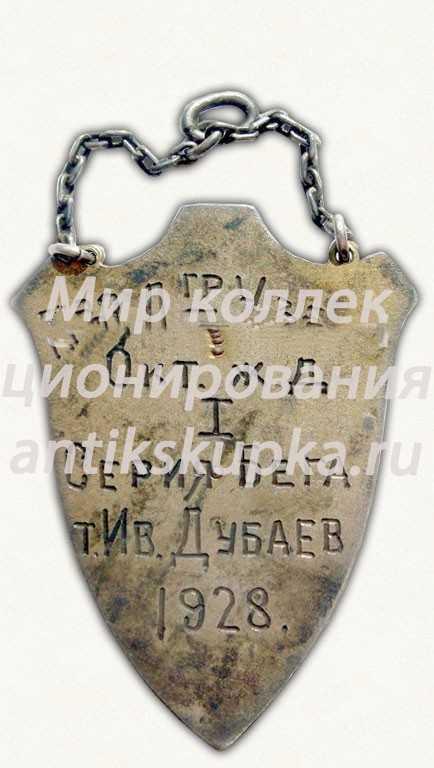 Жетон за I место в первенстве по бегу Октябрьской железной дороги. 1928