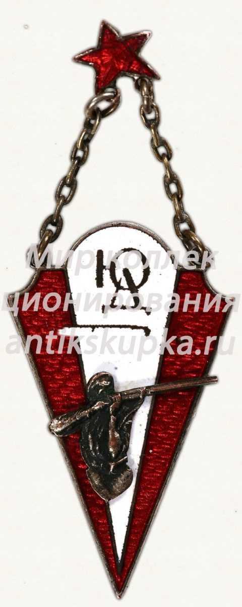 Жетон «За I место в соревнованиях Л-Д-Москва. «Юный Динамовец» 1936»