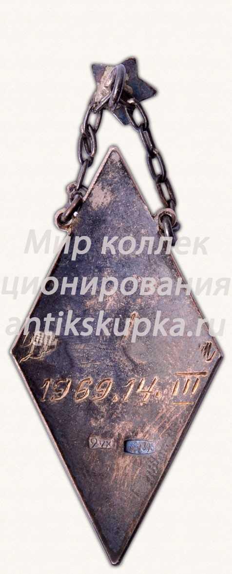 Жетон «Знак выпуска рижской средней школы №1. 1969»