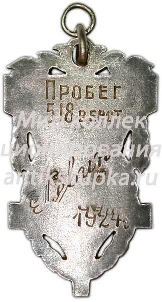 Жетон. Пробег 518 верст. 1924