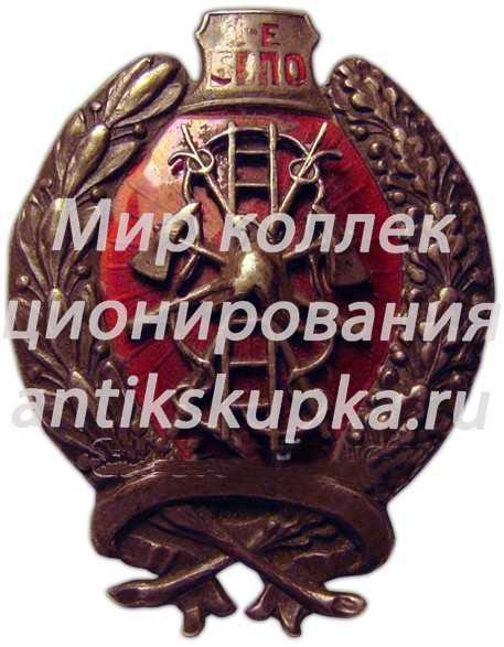 Знак «1-е БВПО (Боровичское вольно пожарное общество)»