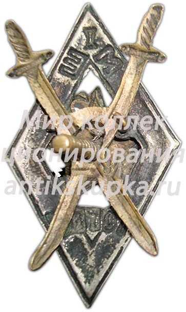 Знак «1-я московская школа транспортного отдела государственного политического управления (1МШ ТОГПУ)»