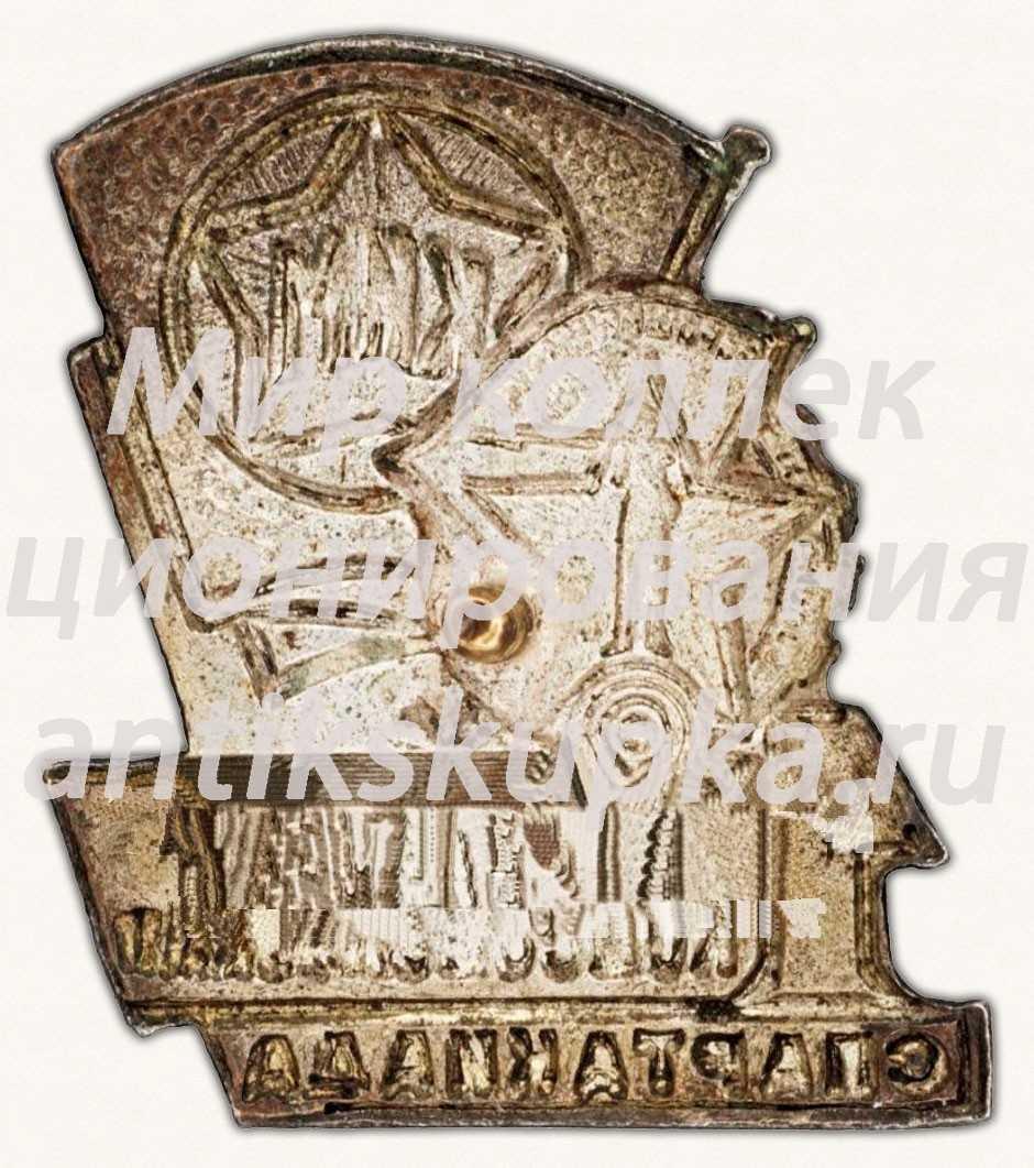 Знак «1-я всесоюзная комсомольская спортивно-стрелковая спартакиада»
