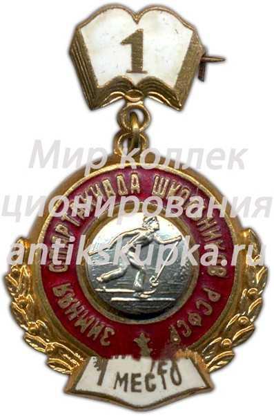 Знак «1-я зимняя спартакиада школьников РСФСР. Первое место»