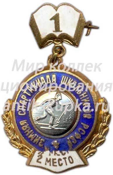 Знак «1-я зимняя спартакиада школьников РСФСР. Второе место»