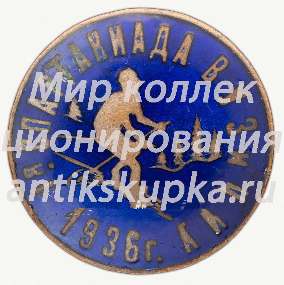 Знак «1-я зимняя спартакиада высших учебных заведений и научно-исследовательских учреждений (ВУЗ и НИУ). 1936»