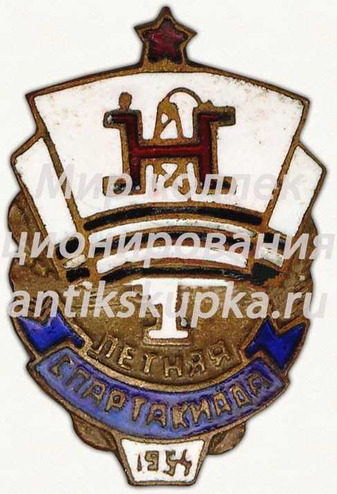 Знак «1 летняя спартакиада ДСО «Нефтяник». 1954»