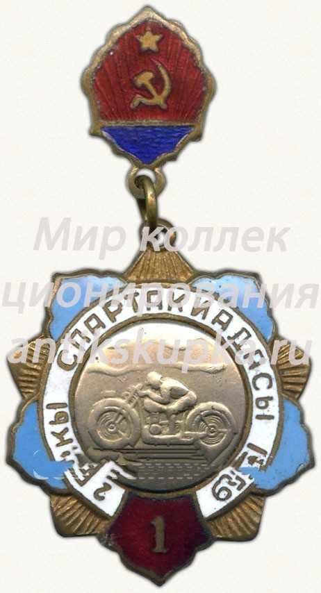 Знак «1 место по мотоспорту в спартакиаде города Баку. 1959»