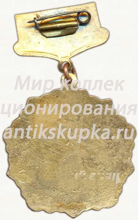 Знак «1 место в XI спартакиаде Ленинабадской области. Шахматы»