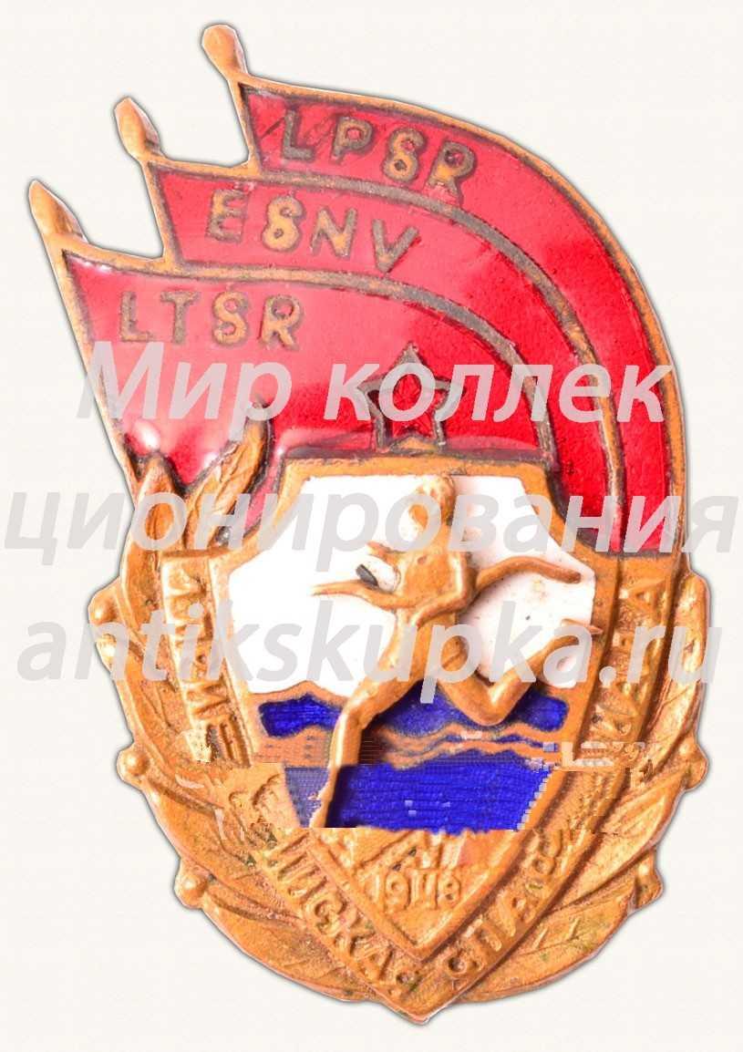 Знак «1 Прибалтийская спартакиада. Рига. 1948»