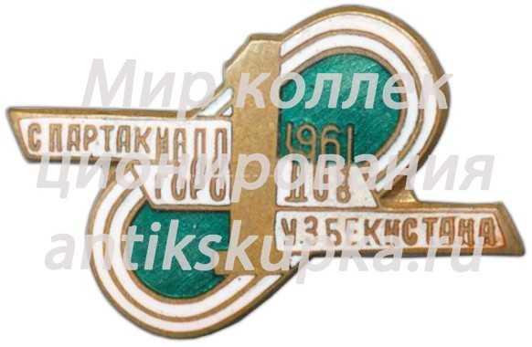 Знак «1 спартакиада городов Узбекистана. 1961»