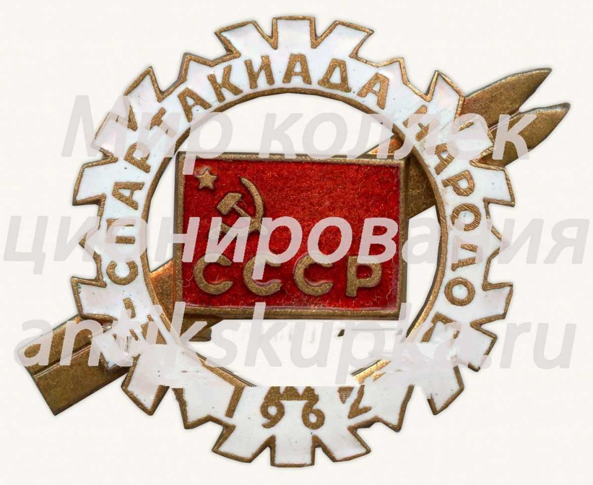 Знак «1 Спартакиада народов СССР. 1962»