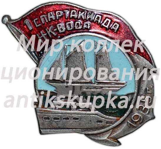 Знак «1 Спартакиада НК-ВОДА (наркомат водного транспорта). 1935»