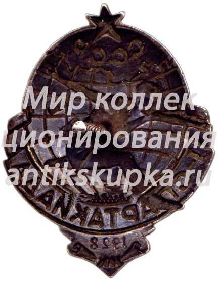Знак «1 спартакиада СССР. 1928» 2