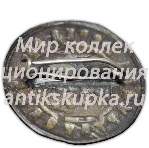 Знак «1 Среднеазиатская спартакиада ДСО (Добровольное Спортивное Общество) Буревестник. 1939»