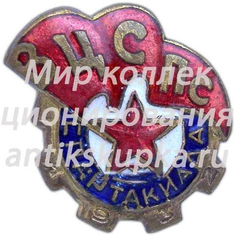 Знак «1 Всесоюзная спартакиада ВЦСПС (Всесоюзный центральный совет профессиональных союзов). 1932»