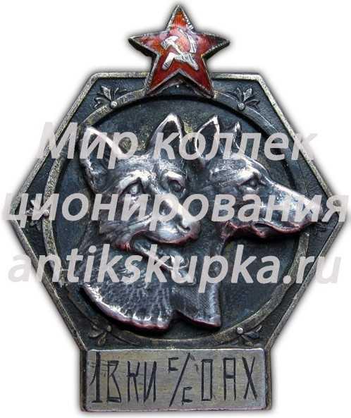 Знак «1 выпуск кинологов-инструкторов служебного собаководства ОСОАВИАХИМ. 1930»