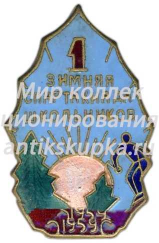 Знак «1 Зимняя спартакиада школьников»