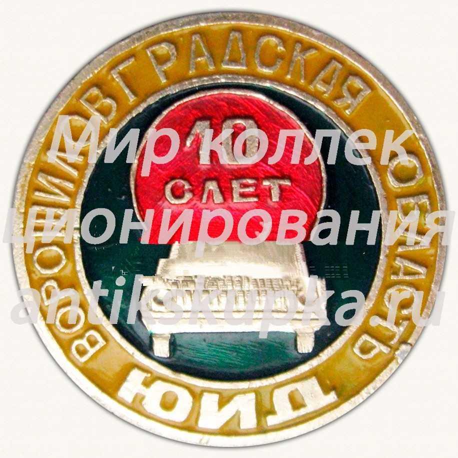 Знак «10 слет юных инспекторов движения (ЮИД). Ворошиловградской области»