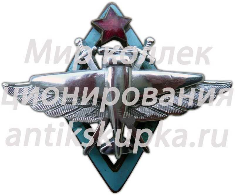Знак «10 военная школа летчиков и летнабов»
