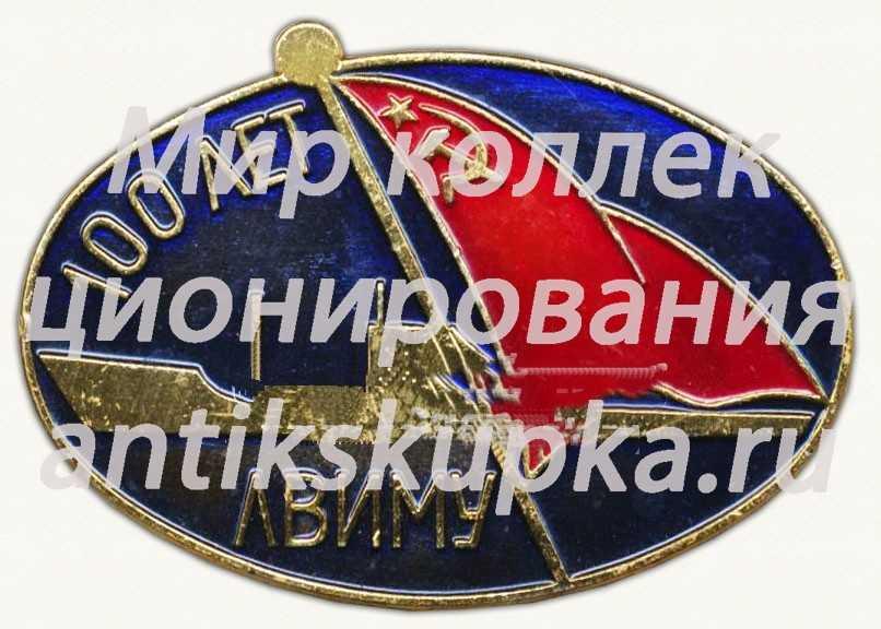 Знак «100 лет Ленинградского высшего инженерного морского училища им. адмирала С.О.Макарова (ЛВИМУ)»